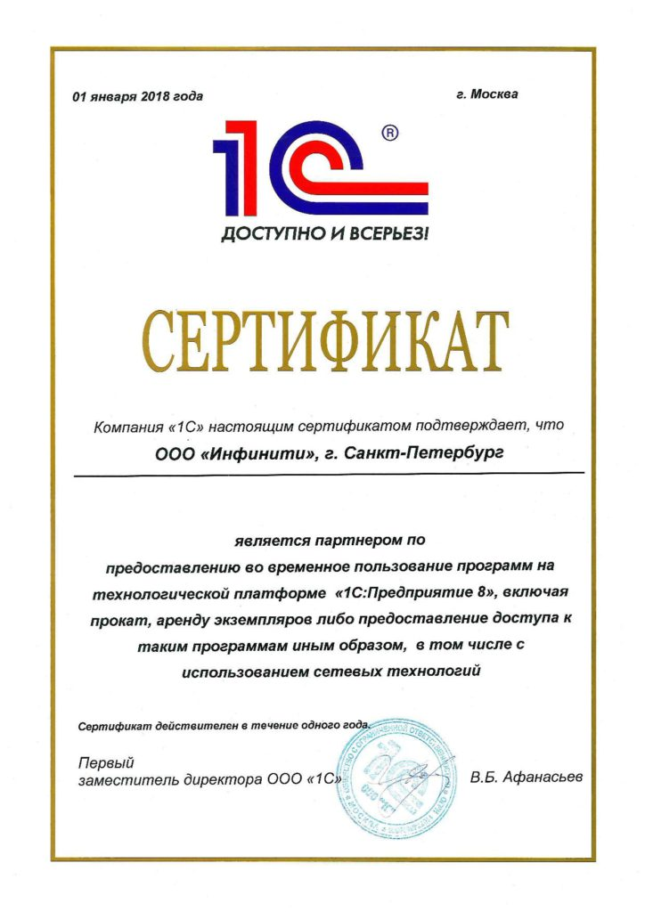 Сертификат ООО Инфинити