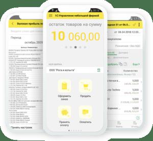 Мобильные приложения в 1С Облаке